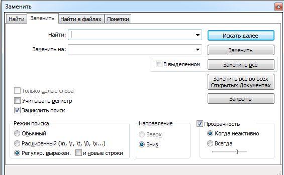 поиск и замена в notepad ++