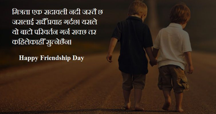 best i friendship day sms shayari wishes quotes pics