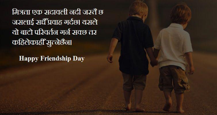 30 Best Nepali Friendship Day Sms Shayari Wishes Quotes Pics