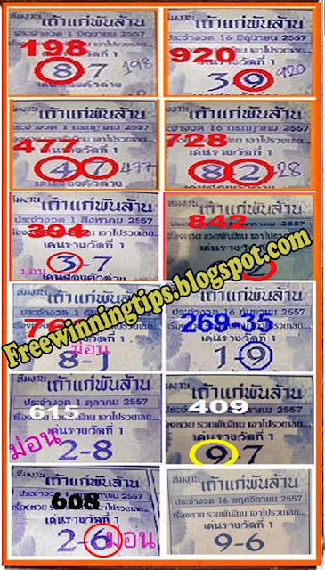Thai Lotto Exclusive Hot Touch 16-11-2014
