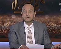 برنامج كل يوم 17-1-2017 عمرو أديب - قناة ON E
