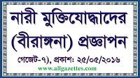 নারী মুক্তিযোদ্ধাদের (বীরাঙ্গনা) প্রজ্ঞাপন(গেজেট)-৭: