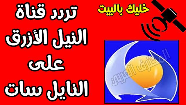 تردد قناة النيل الأزرق على النايلسات وسهيل سات 2019