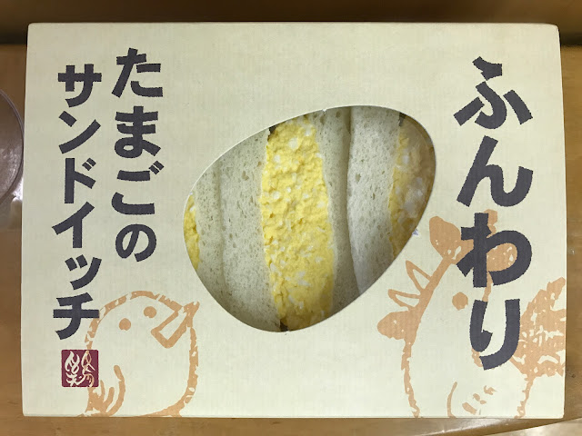 トランドールふんわりたまごのサンドイッチ(外装)