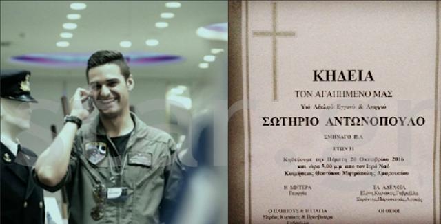 ΑΥΡΙΟ θα γίνει η κηδεία του αδικοχαμένου Σωτήρη! (photos)