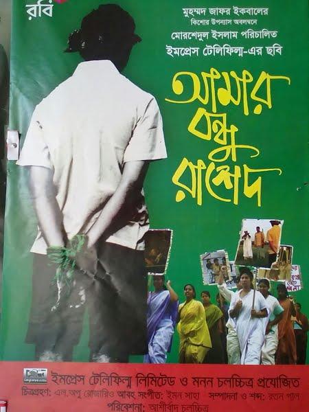 Watch Online Amar Bondhu Rashed Bengali Sexy Movie -6086