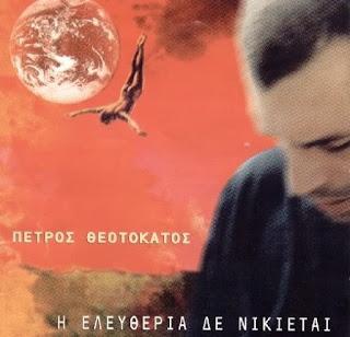 ΘΕΟΤΟΚΑΤΟΣ ΠΕΤΡΟΣ - Η Ελευθερία Δεν Νικιέται_front