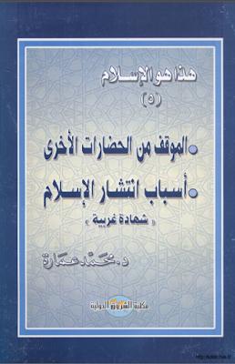 الموقف من الحضارات الأخرى - محمد عمارة