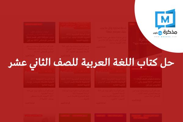 حل كتاب اللغة العربية للصف الثاني عشر