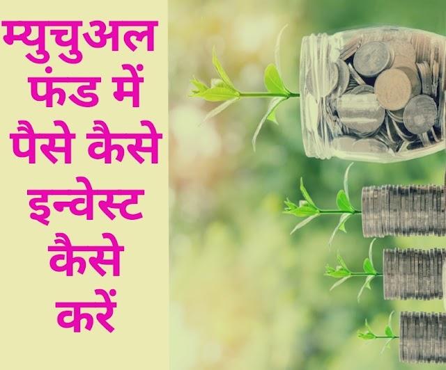 Mutual Fund Me Ghar Baithe Investment Kaise Kare