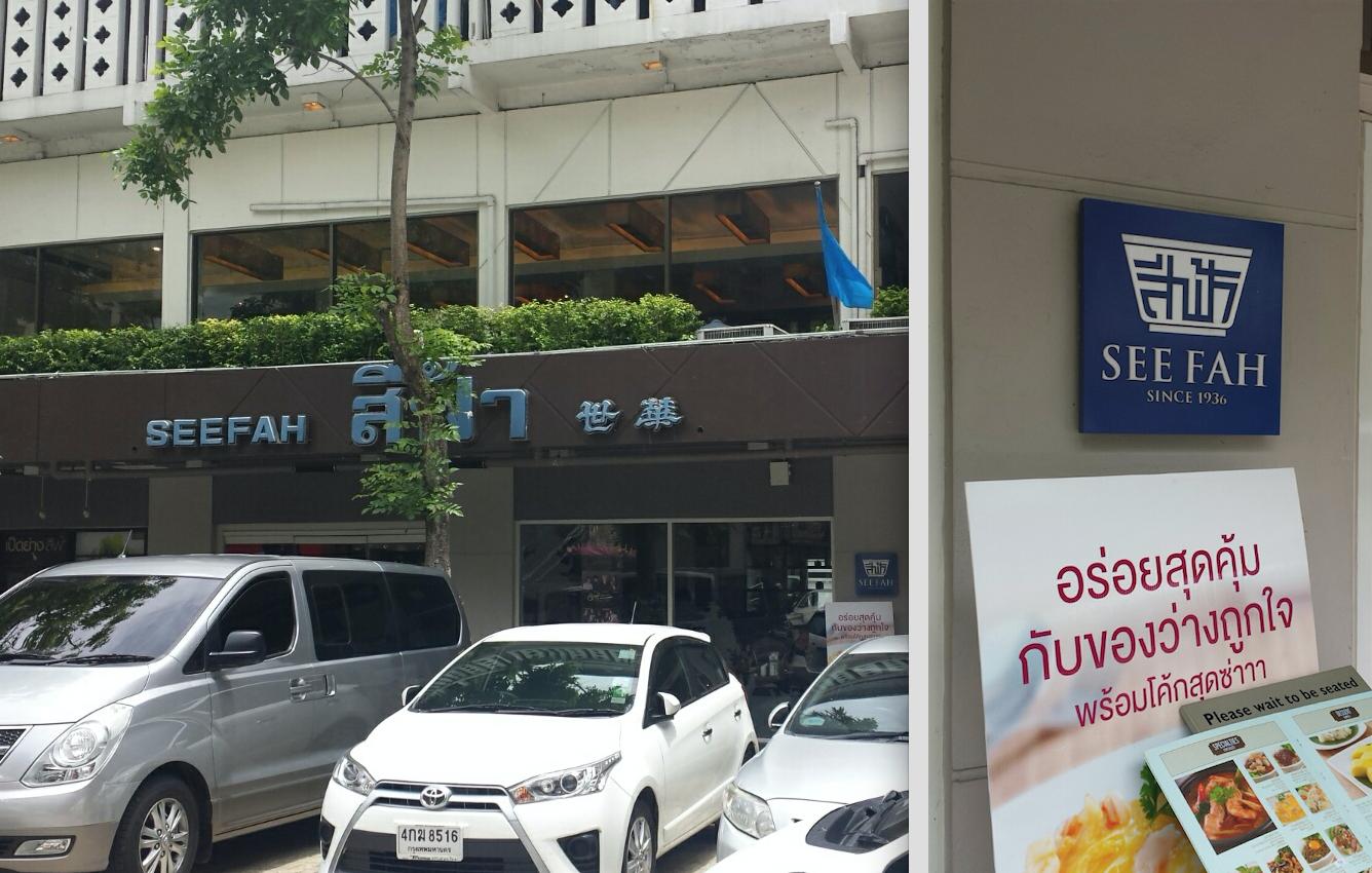 Bangkok Wow See Fah Thai Chinese Cuisine Siam Square