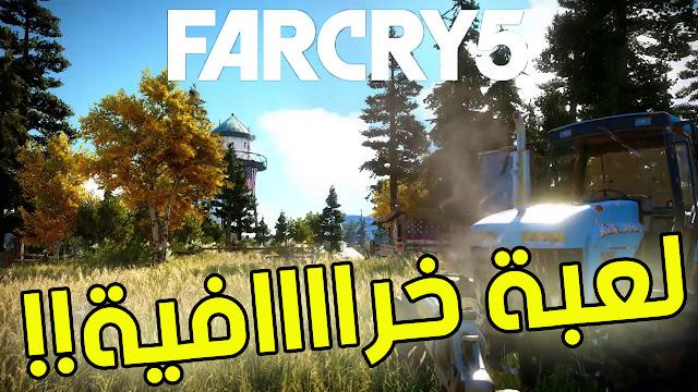 تحميل لعبة Far cry 5