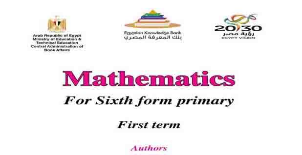 تحميل كتاب الرياضيات باللغة الانجليزية للصف السادس الابتدائي الترم الأول 2019