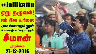 Seeman Speech 30-12-2016 Jallikattu