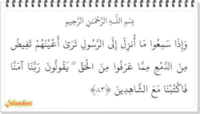 tulisan Arab dan terjemahannya dalam bahasa Indonesia lengkap dari ayat  Surah Al-Maidah Juz 7 Ayat 83-120 dan Artinya