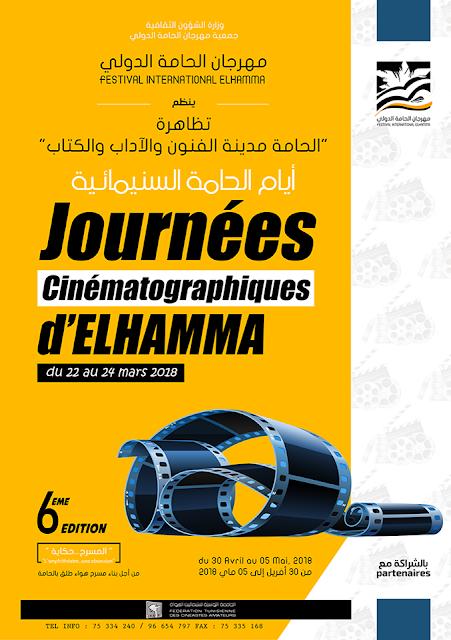 جمعية مهرجان الحامة الدولي تنظم أيام الحامة السنيمائية