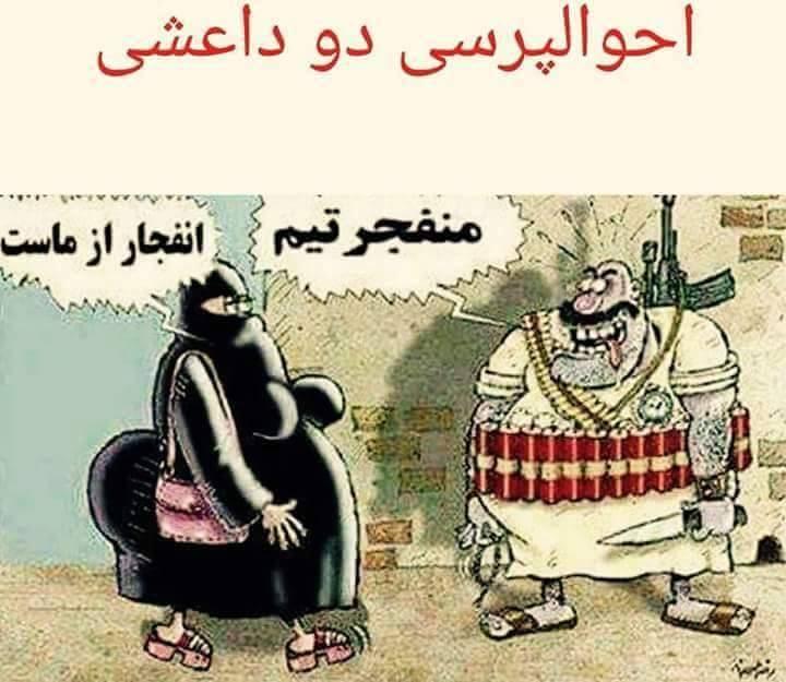 احوال پرسی به سبک داعشی ها !