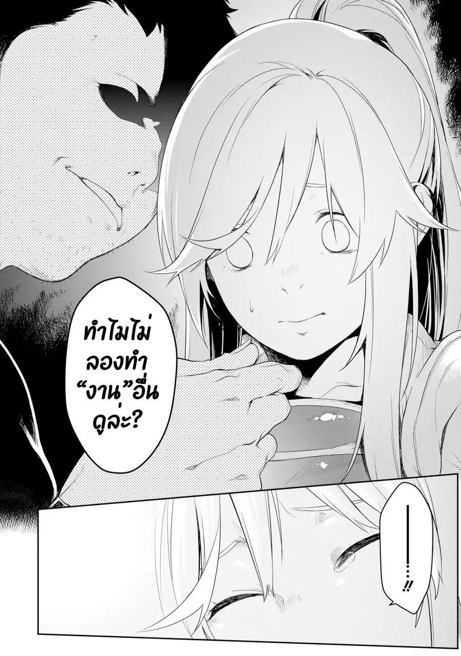 อ่านการ์ตูน Goblin Slayer 2 Gaiden Tsubanari no Daikatana ตอนที่ 1 หน้าที่ 21