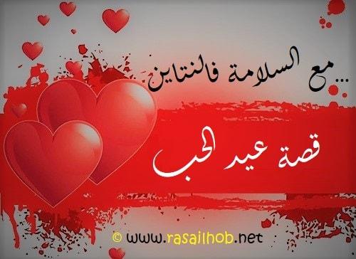 قصص عيد الحب