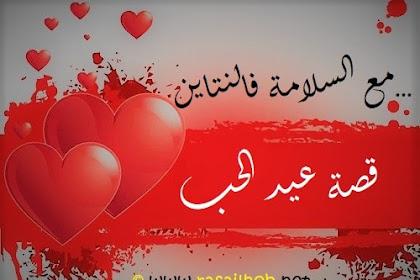Kalimat Hob Romansiya