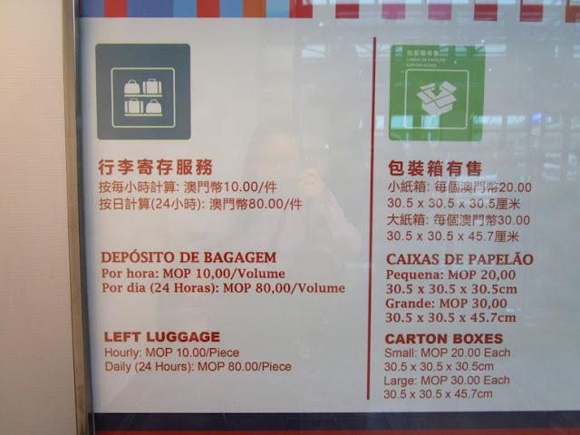 マカオ国際空港 手荷物一時預かり料金表
