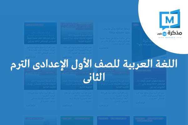 اللغة العربية للصف الأول الإعدادى الترم الثانى