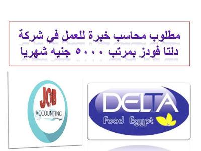 مطلوب محاسب خبرة  في مصر الجديدة بمرتب 5000 جنيه شهريا