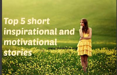 Top 5 short stories|Top 5 short motivational stories|Top 5 short inspirational stories in Hindi|शीर्ष 5 लघु कथाएं | शीर्ष 5 लघु प्रेरक कहानियां | हिंदी में शीर्ष 5 लघु प्रेरणादायक कहानियां