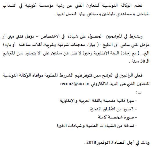 وظائف خالية للعمالة التونسية بدولة الكويت بتاريخ 10 نوفمبر 2018