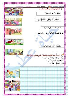 21032486 680507982153637 2560654608474438476 n - مراجعة بداية السنة الثانية لغة عربية