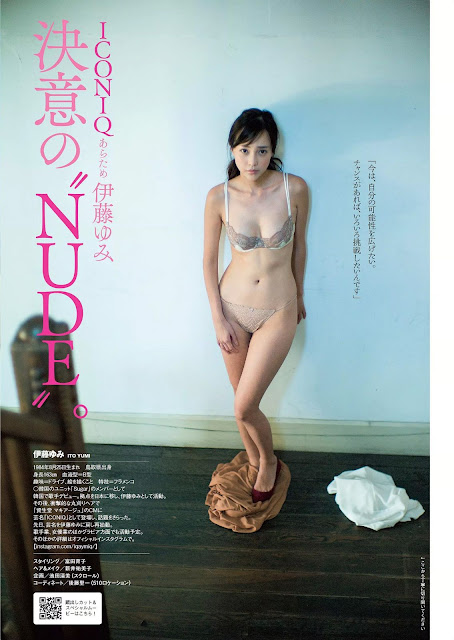 ICONIQ Ito Yumi 伊藤ゆみ Weekly Playboy Sep 2016 Pictures 07