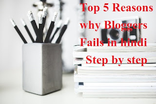 Top 5 Reasons why Bloggers Fails in hindi Step by step
