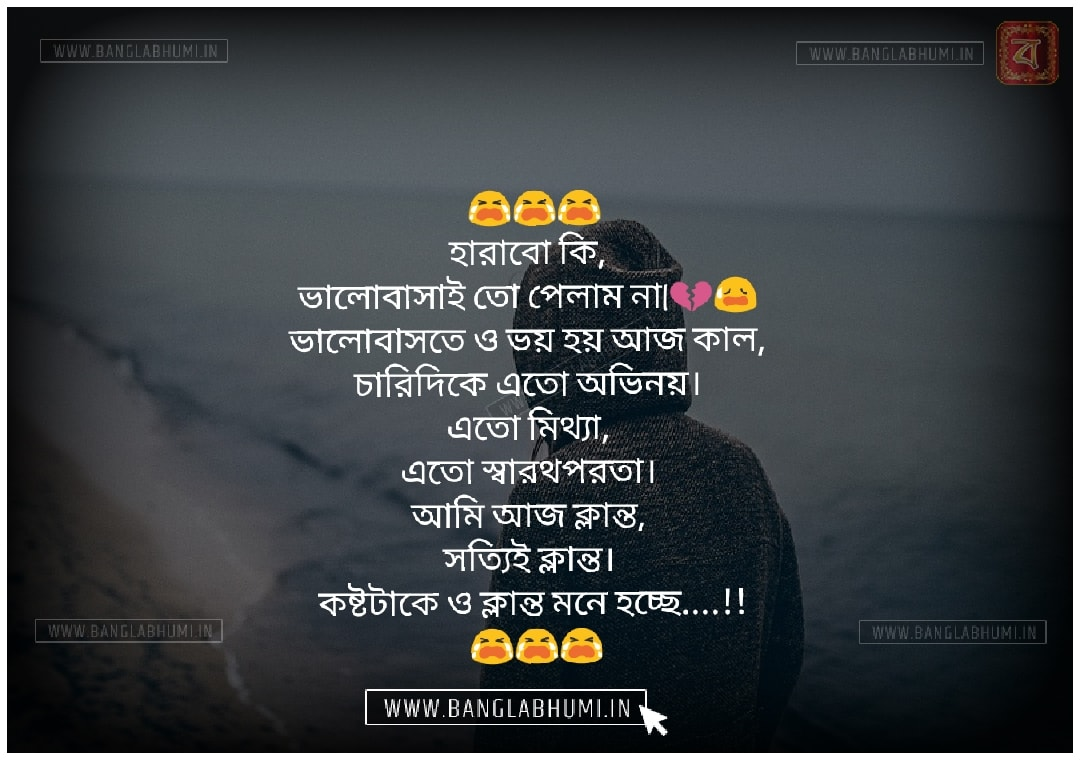 Bangla Facebook Sad Love Status Free share