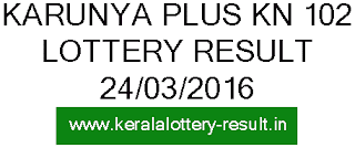 Kerala Lottery result, Karunya Plus Lottery result, Karunya KN 102 result, Karunya Plus lottery result today, Kerala Karunya Plus Lottery result, Keralalotteries Karunya Plus lottery result 24/03/2016, Karunya Lottery result today 24-03-2016, Kerala Karunya KN102 lottery result, Karunya lottery result 24-03-2016, Kerala lottery result, Karunya Plus Lottery result, Karunya Plus KN-102 lottery result, Today's Karunya Plus KN102 Lottery result, 24-03-2016 Karunya Plus Lottery result, Kerala lotteries Karunya Plus-KN 102 result