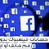 كيف تنشئ حسابات فيس بوك بدون رقم هاتف و إيميل | عمل facebook مؤقت !