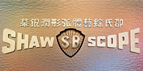 studio hongkongais Shaw Brothers