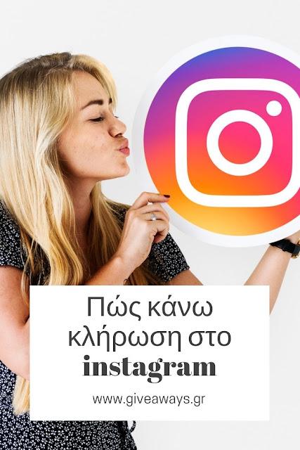 Πώς να βγάλω νικητή για το διαγωνισμό μου στο instagram