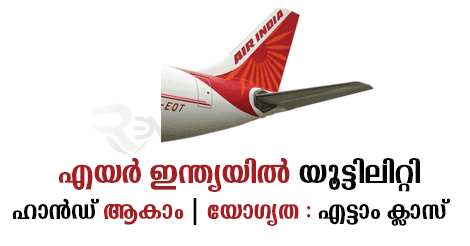 60 Utility Hands vacancy in Air India