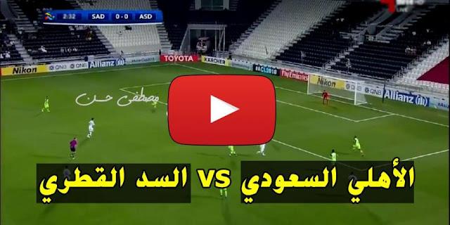 نتيجة مباراة الاهلي السعودي والسد اليوم 5-3-2019 في دوري أبطال آسيا