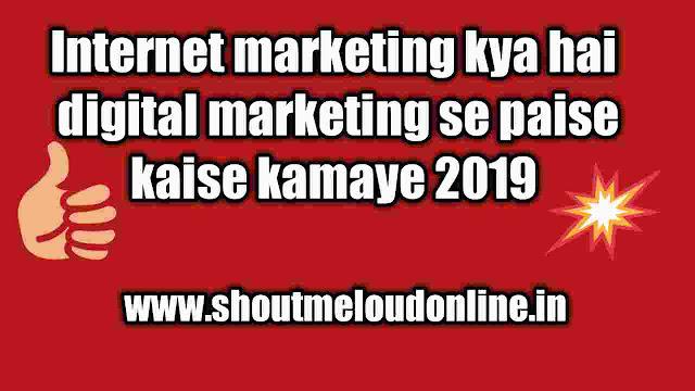 Internet marketing in hindi 2019