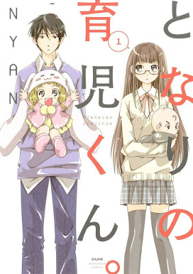 [Manga] となりの育児くん。 第01巻 [Tonari no Ikujikun Vol 01] Raw Download