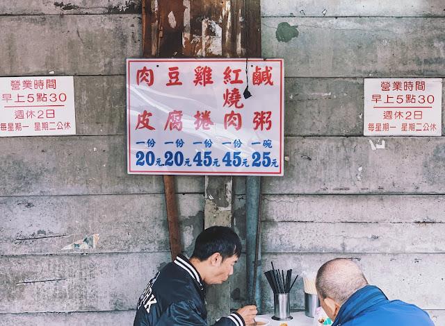 香菇肉粥菜單