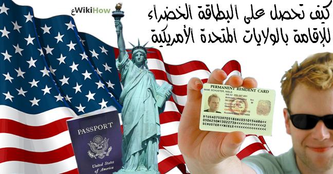 الإقامة في الولايات المتحدة الأمريكية، طريقة الهجرة إلى الولايات المتحدة الأمريكية، معلومات عن الهجرة إلى الولايات المتحدة الأمريكية