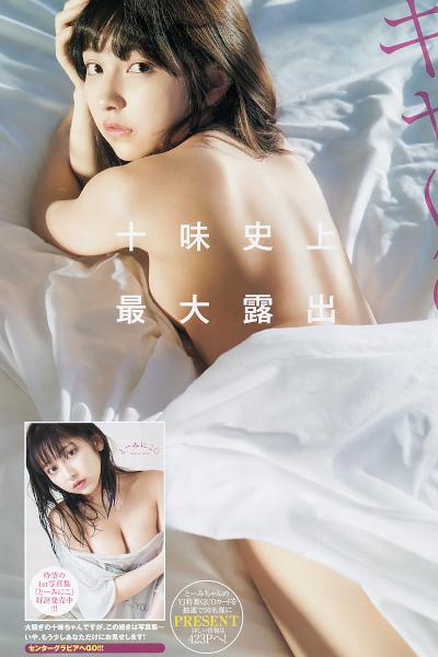 Toumi Nico 十味(とーみ), Young Gangan 2020 No.04 (ヤングガンガン 2020年4号)