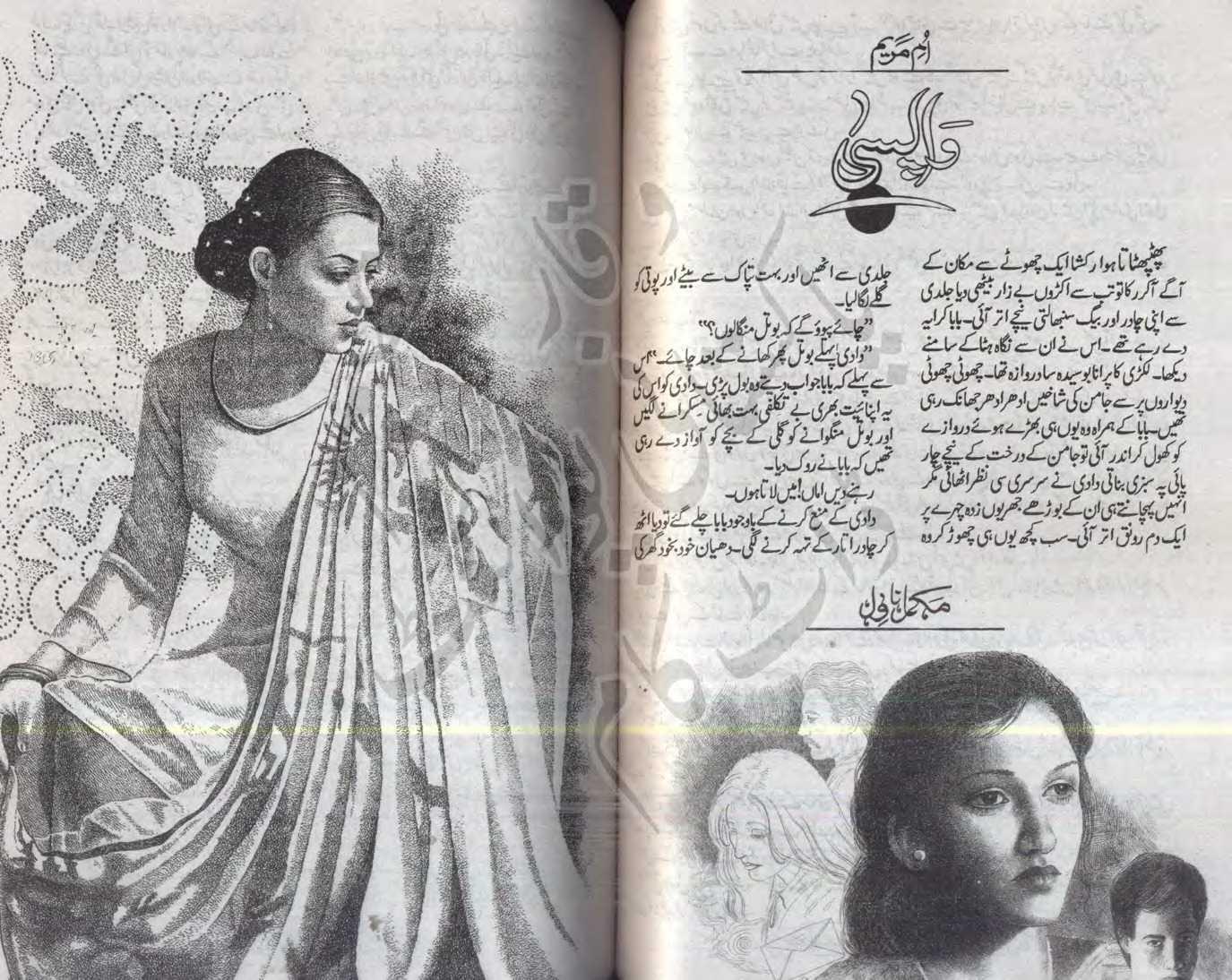 novels list by umme maryam