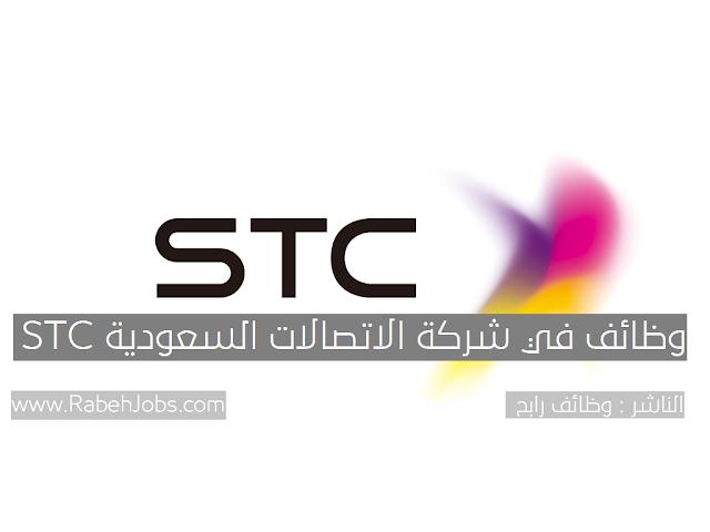 وظائف شاغرة في السعودية لشركة STC
