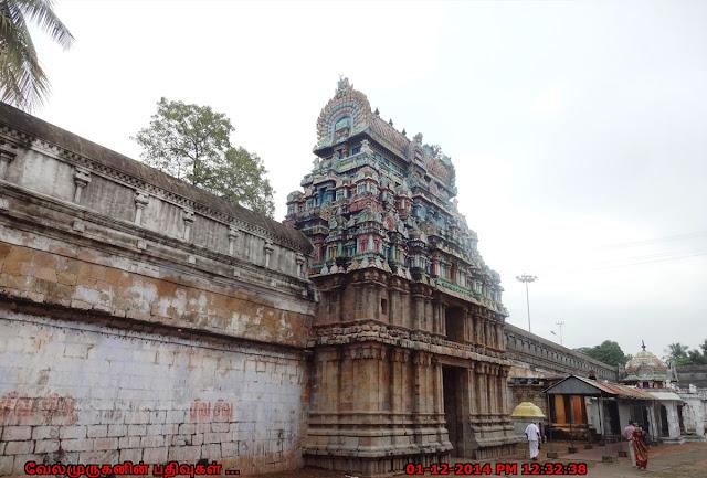 Araneri Achaleswarar Temple
