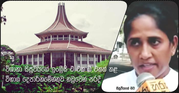 https://www.gossiplankanews.com/2019/01/sandamini-weerasinghe-exam-ol-supreme-court.html#more