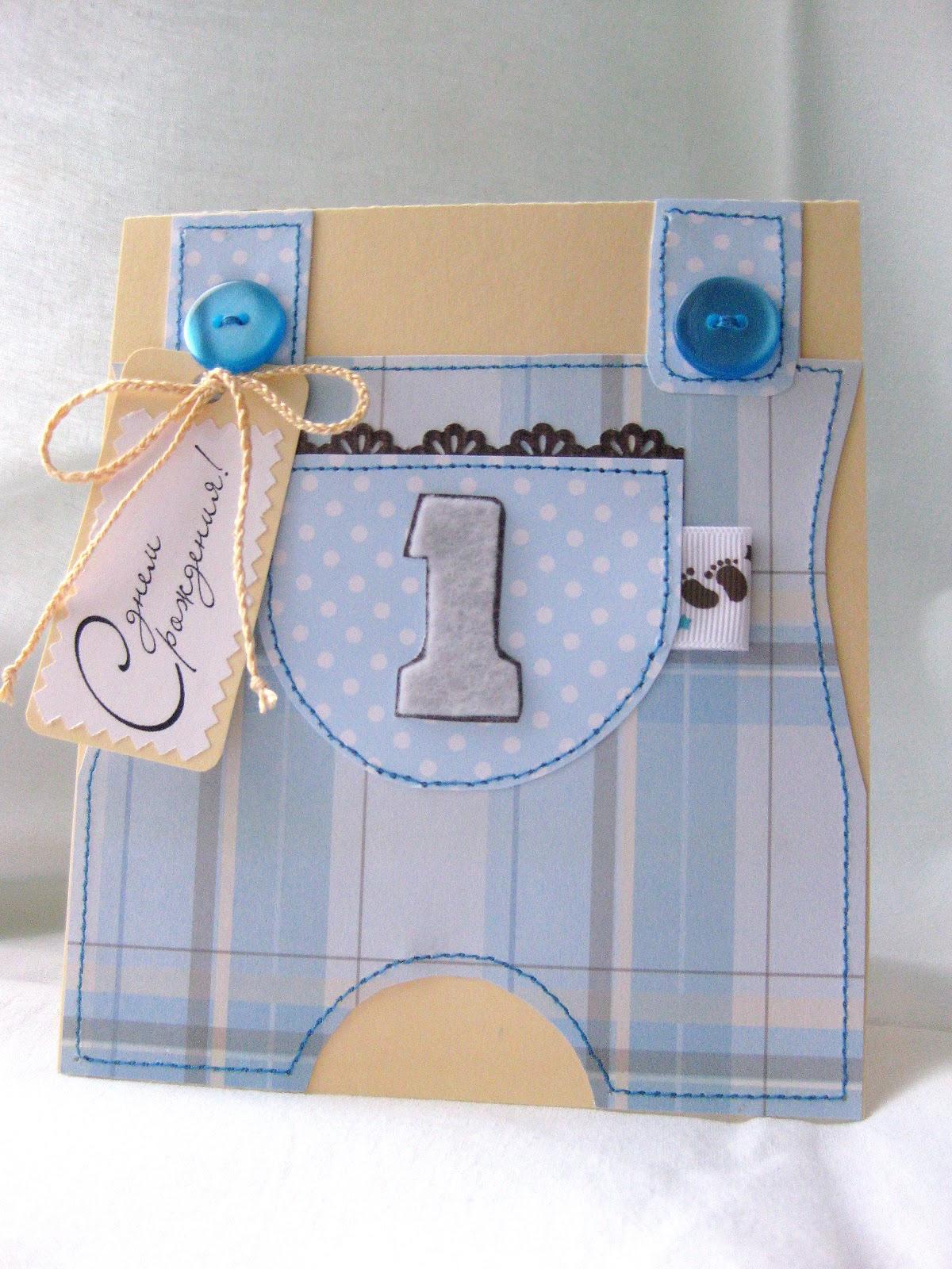 Днем рождения, открытки с днем рождения 1 годик мальчику скрапбукинг