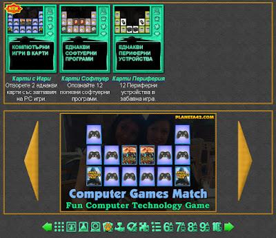 Забавна онлайн игра с карти по информационни технологии